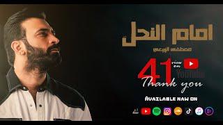 مصطفى الربيعي - امام النحل (حصرياً) | 2015