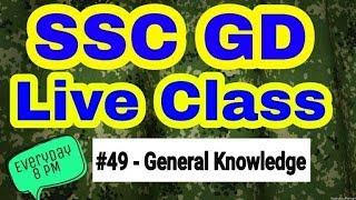 लाइव क्लास ssc gd live classes/ssc gd constable upcoming 2018 notification