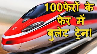 Vishesh: Is Bullet Train Financially Viable In India?