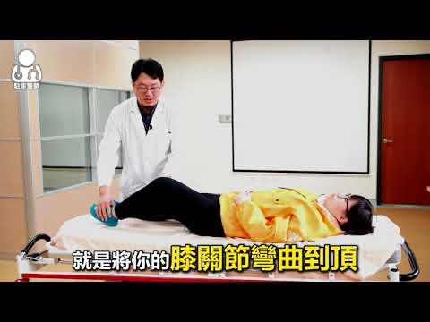 20180215「退化性關節炎 僵、腫、痛」簡單運動帶你遠離疼痛
