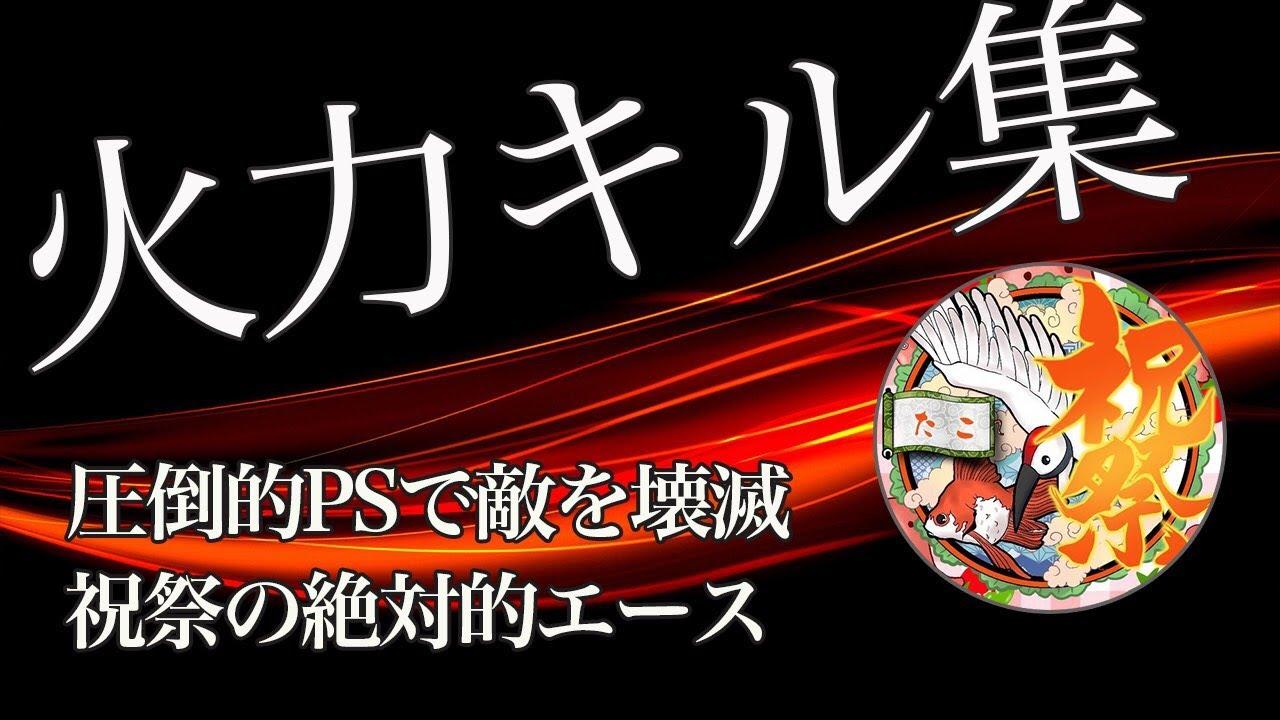 【荒野行動】界隈Topが魅せる大会onlyキル集