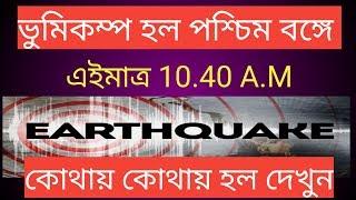 Earthquake At Some Districts in West Bengal llভূমিকম্প হল পশ্চিমবঙ্গেএইমাত্র,10:40 A.M বিভিন্ন জেলায়