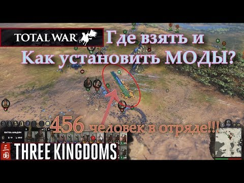 Моды для Total War: Three Kingdoms