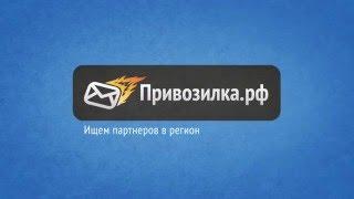 Курьерская служба ПРИВОЗИЛКА   контроль работы курьеров Онлайн(, 2016-03-15T15:23:38.000Z)