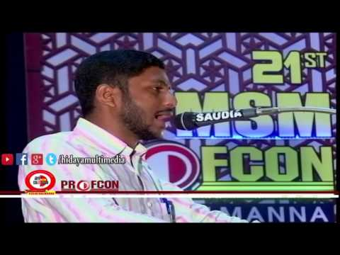 MSM Profcon 2017 | Welcome Speech | Sajjad Farooqi | Perinthalmanna