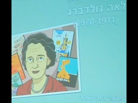 שירת הילדים של לאה גולדברג במבט פוליטי
