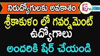 Government Jobs In Srikakulam 2018   Latest Government Jobs Andhra Pradesh   Govt Job Vacancy