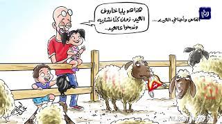 كاريكاتير.. الناس وأضاحي العيد (15/8/2019)