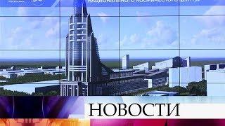 Дмитрий Рогозин представил проект Национального космического центра.
