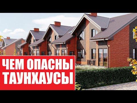 Таунхаус, дом ИЛИ квартира? | Чем опасны загородные дома