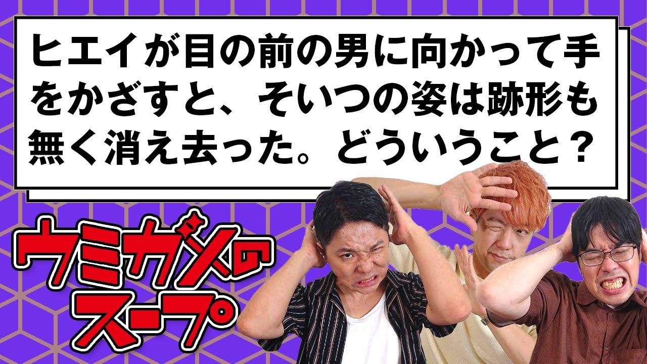 【ウミガメのスープ】邪 王 炎 殺 黒 龍 波
