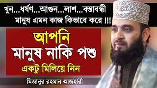 বর্তমান দুনিয়ায় মানুষের খুবই অভাব   মিজানুর রহমান আজহারী   Islamic Lecture by Mizanur Rahman Azhari
