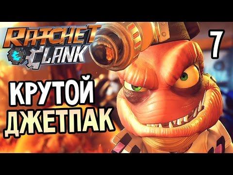 Ratchet & Clank PS4 Прохождение На Русском #6 — СУПЕР БОСС