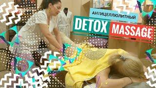 🌿ДЕТОКС-массаж для снятия отеков и вывода токсинов из организма. DETOX MASSAGE