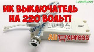 ИК выключатель на 220 вольт. Распаковка, обзор и тест.