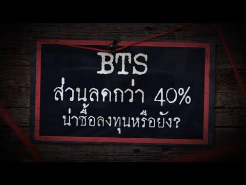 BTS ส่วนลดกว่า 40% น่าซื้อลงทุนหรือยัง - Sherlock Hoon
