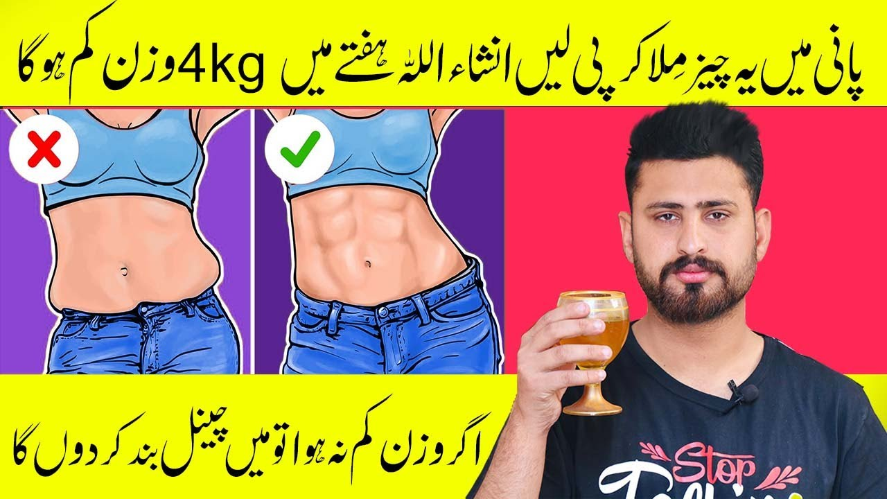 No Diet No Exercise   Best Drink For Weight Loss Very Fast Naturally   Weight Loss Very Fast