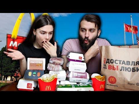 ПРОБУЕМ ВСЁ МЕНЮ McDonald's!