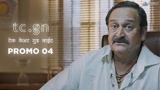 Itki Vichitra Case Me Kadhi Baghitli Nahi TCGN Take Care Good Night Dialog Promo | 31 Aug 2018