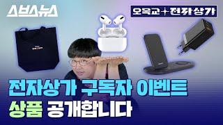 (이벤트 안내) 오목교 전자상가 채널 정식으로 첫 인사…