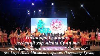 """Пісня про Сумщину """"Моя Сумщина"""" - зведений хор міста Суми та танцювальний ансамбль """"Сонечко"""""""