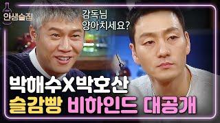 lifebar 캐스팅부터 세트까지! '슬기로운 감빵생활'의 비밀 대공개! 180208 EP.57