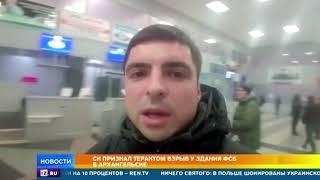 Что известно о взрыве в здании ФСБ в Архангельске