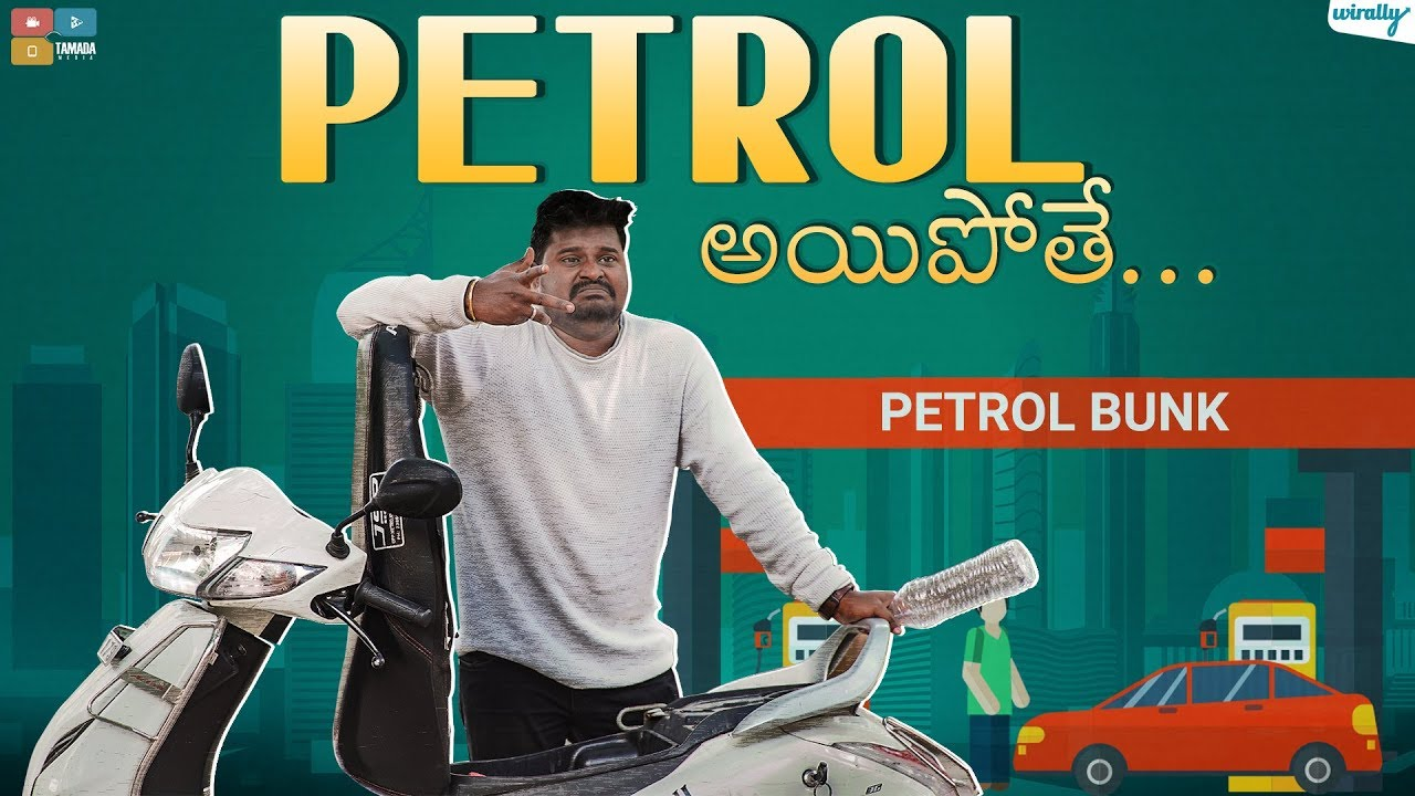 Petrol Ipothe || Wirally Originals