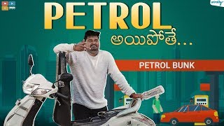 Petrol Ipothe || Wirally Originals|| Tamada Media