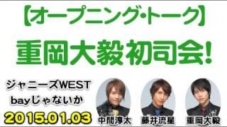 番組のオープニング・トークです。 2015年最初の放送の司会は、重岡大毅...