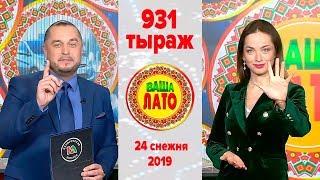 Эфир 931 тиража Ваше Лото и 580 тиража лотереи Пятёрочка 24 декабря 2019
