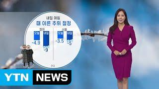 [날씨] 내일 아침 때 이른 추위 절정...서울 -5℃…