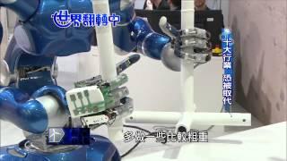 【世界翻轉中】機器人搶飯碗? 十大行業可能被取代