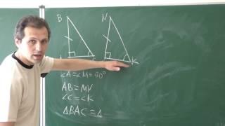 Геометрия 7. Урок 9 - Признаки равенства прямоугольных треугольников