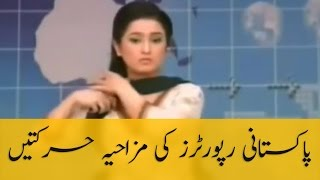 funny reporter fail compilation | Funny Pakistani news fails | Pakistani reporter funny moments