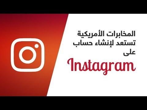 المخابرات الأمريكية تستعد لإنشاء حساب على انستغرام  - نشر قبل 4 ساعة