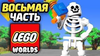 LEGO Worlds Прохождение - Часть 8 - ИЩЕМ ДРАКОНОВ