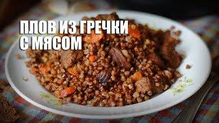 Плов из гречки с мясом  — видео рецепт