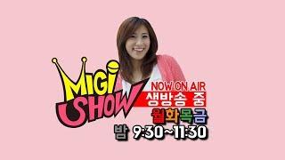 [미기쇼] MIGI SHOW #1225 (2018.10.16.화) 통기타 라이브 7080 트로트 발라드 올드팝 KPOP