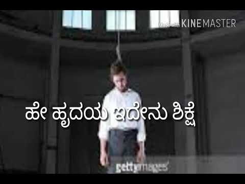 ||😢😢hey hrudaya♥edenu shikshe|| feeling WhatsApp status song😢😢||