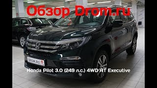 Honda Pilot 2018 3.0 (249 л.с.) 4WD AT Executive - видеообзор