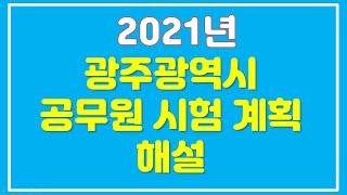 2021년 광주광역시 공무원 시험 공고 해설