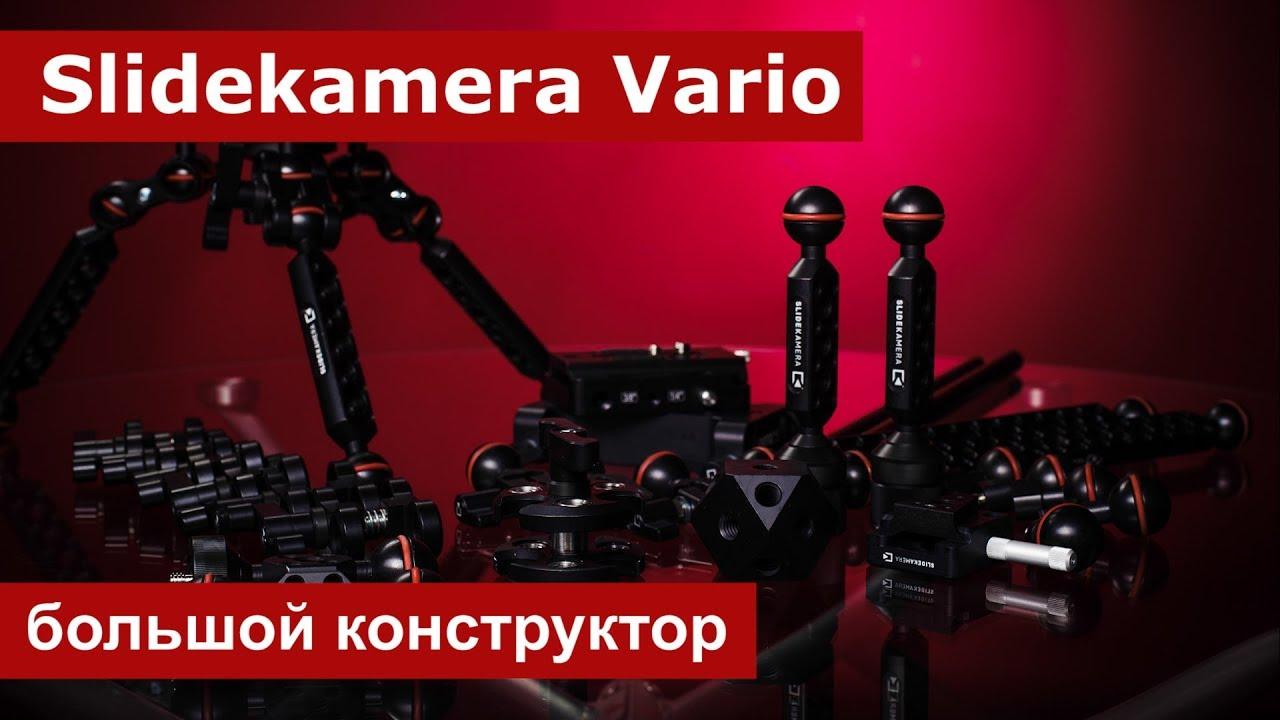 Система Slidekamera VARIO | Конструктор для видеосъемки