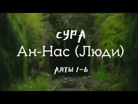 Сура Ан-Нас (Люди) Аяты 1-6