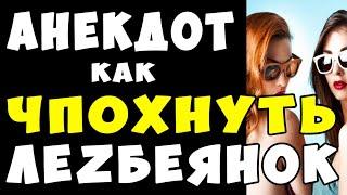 АНЕКДОТ про Мужика и Лезбеянок Самые Смешные Свежие Анекдоты