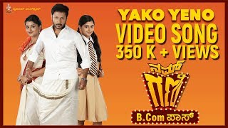 Yako Yeno Video Song  Nam Gani B.com Pass  Naveen Sajju  Abhishek Shetty Aishani Shetty