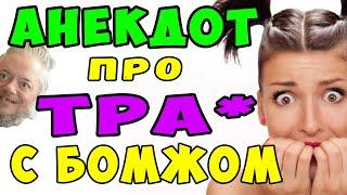 АНЕКДОТ про Девушку и Бомжа Самые смешные свежие анекдоты