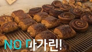 #IFEZ송도 건강한 빵집 샹끄발레르