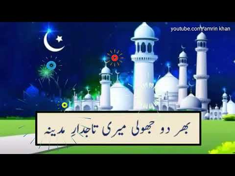 🕋islamic-💖video-🌹naat-🌸sheriff🌻-||-letest-updates-||-created-by-amrin-khan-||