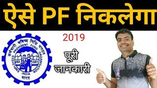 PF Withdrawal Rules in hindi | Online PF Kaise Nikale ?